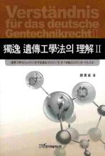 독일 유전공학법의 이해. 2