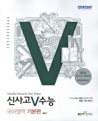 국어영역 기본편(2014 신수능 대비)
