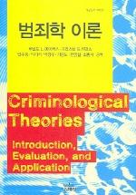 범죄학 이론 (나남신서 1058)