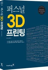 퍼스널 3D 프린팅
