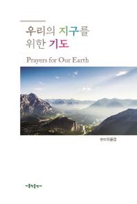 우리의 지구를 위한 기도