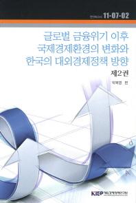 글로벌 금융위기 이후 국제경제환경의 변화와 한국의 대외경제정책 방향. 2