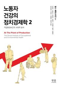 노동자 건강의 정치경제학. 2