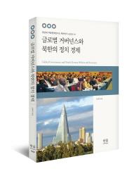 글로벌 거버넌스와 북한의 정치경제