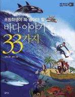 초등학생이 꼭 알아야 할 바다이야기 33가지