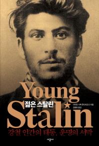 젊은 스탈린