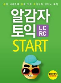 알감자 토익 START(LC+RC)