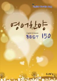 영어찬양 Best 150