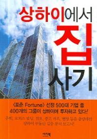 상하이에서 집사기