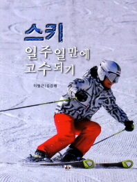 스키 일주일만에 고수되기