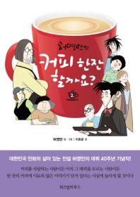 허영만의 커피 한잔 할까요?. 2