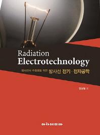 방사선사 수험생을 위한 방사선 전기 전자공학