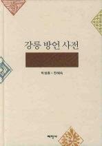 강릉 방언 사전