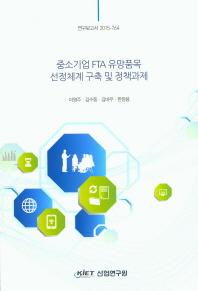 중소기업 FTA 유망품목 선정체계 구축 및 정책과제