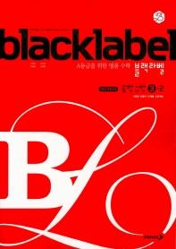 블랙라벨 중학 수학 3-2(2021)