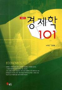 경제학 101