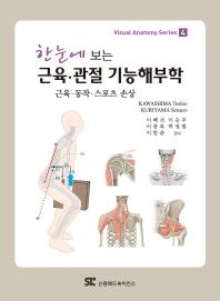 한눈에 보는 근육 관절 기능해부학
