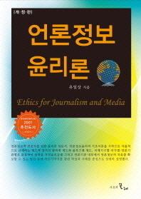 언론정보 윤리론
