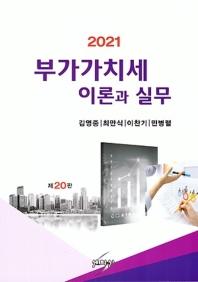 부가가치세 이론과실무(2021)