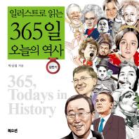 일러스트로 읽는 365일 오늘의 역사(상반기)