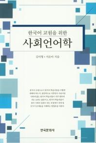 한국어 교원을 위한 사회언어학