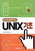 PC로 실습하는 UNIX 기초
