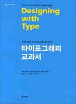 타이포그래피 교과서(개정판)