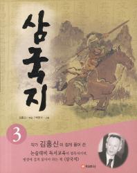작가 김홍신이 쉽게 풀어쓴 삼국지. 3