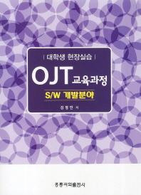 OJT 교육과정(대학생 현장실습): SW 개발분야