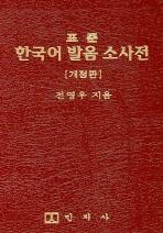 표준 한국어 발음 소사전