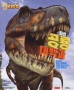 최신 공룡 대백과