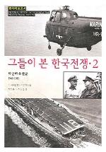 그들이 본 한국전쟁 2