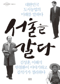 서울을 갈다