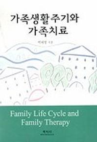 가족생활 주기와 가족치료