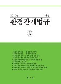 환경관계법규. 4: 기타편(2020)