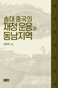 송대 중국의 재정 운용과 동남지역