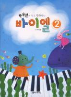 박숙련의 알고 연주하는 바이엘. 2