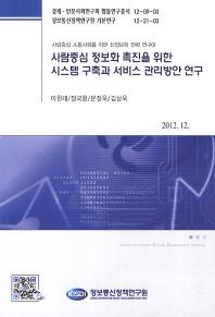 사람중심 정보화 촉진을 위한 시스템 구축과 서비스 관리방안 연구
