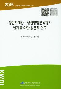 성인지예산 성별영향분석평가 연계를 위한 실증적 연구(2015)