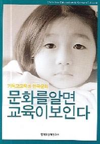 기독교교육과 한국문화 문화를 알면 교육이 보인다