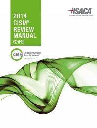 CISM Review Manual(한글판) 세트(2014)