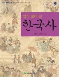 쉽게 풀어 쓴 한국사