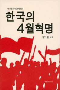 한국의 4월 혁명