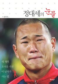 정대세의 눈물