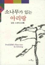 소나무가 있는 아리랑 (김정 스케치소묘집)