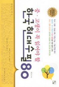 중 고생이 꼭 읽어야 할 한국 현대수필 80