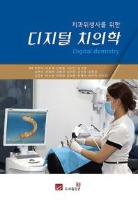 치과위생사를 위한 디지털 치의학