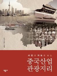 사진과 지도로 보는 중국산업관광지리