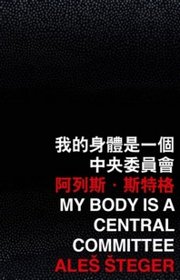 My Body Is a Central Committee