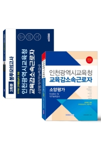 인천광역시교육청 교육감 소속 근로자 소양평가 세트교재